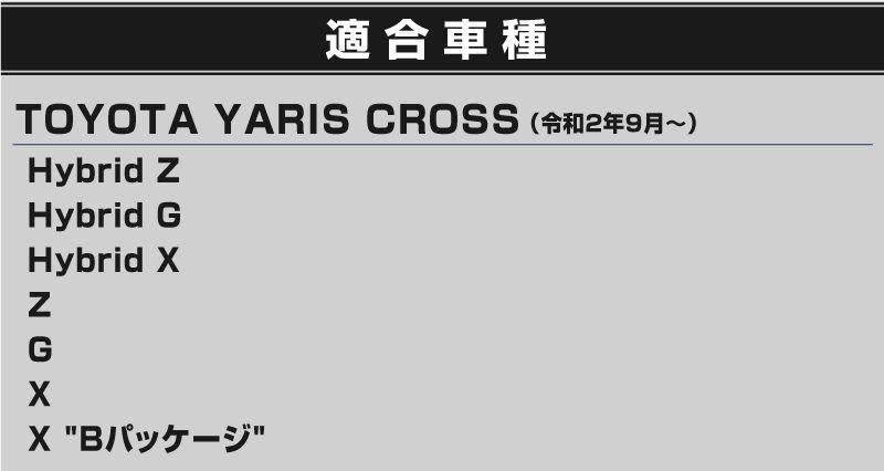 ヤリスクロス ミラーガーニッシュ 鏡面仕上げ 4P|トヨタ TOYOTA YARIS CROSS サイド カスタム 専用 パーツ ドレスアップ アクセサリー オプション メッキ エアロ