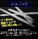 エクストレイル サイドリップガーニッシュ|ニッサン NISSAN X-TRAIL T32 後期 4P 外装メッキ専用 パーツ マイナーチェンジ後専用設計 日産 カスタム 専用 パーツ ドレスアップ アクセサリー オプション エアロ