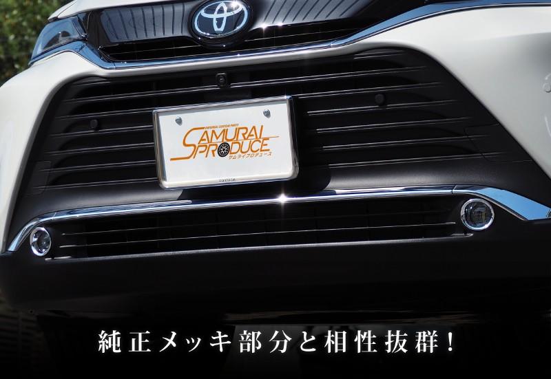 新型ハリアー 80系 フロントフォグリング ガーニッシュ メッキ 2P トヨタ TOYOTA HARRIER 80 カスタム パーツ ドレスアップ アクセサリー オプション エアロ