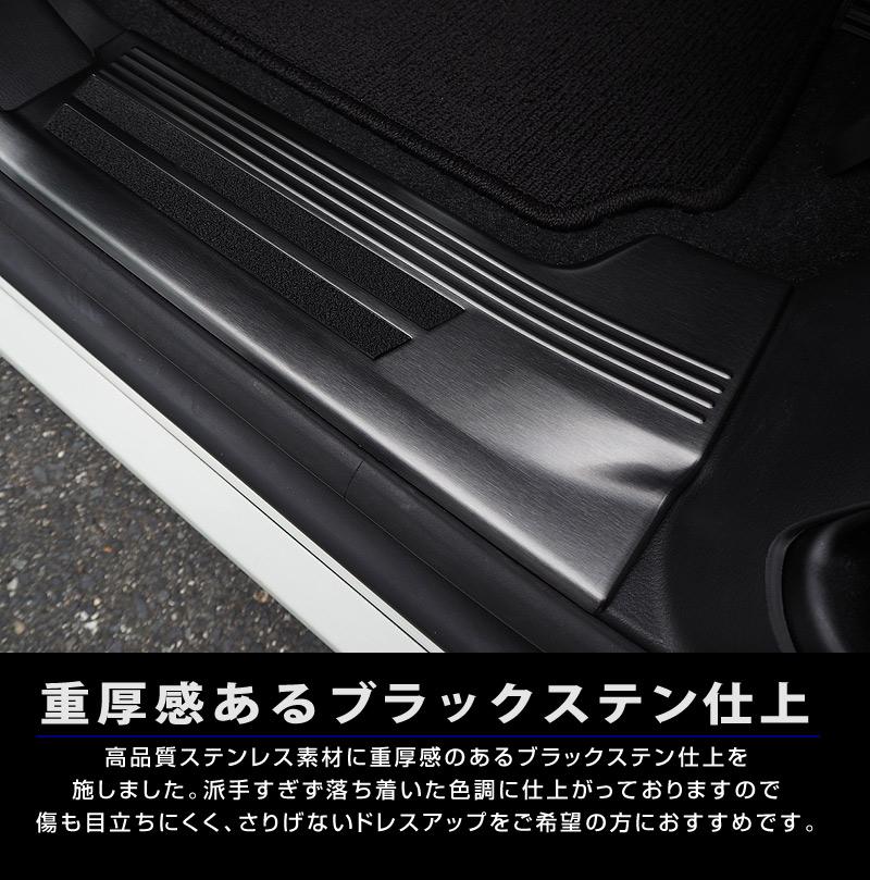 ソリオ ソリオバンディット スカッフプレート 滑り止め付き 4P ブラック|スズキ SUZUKI SOLIO BANDIT 前期 後期 三菱 MITSUBISHI デリカD:2対応 ドレスアップ サイドステップ MA46S MA36S MA26S カスタム 専用 パーツ ドレスアップ アクセサリー オプション エアロ