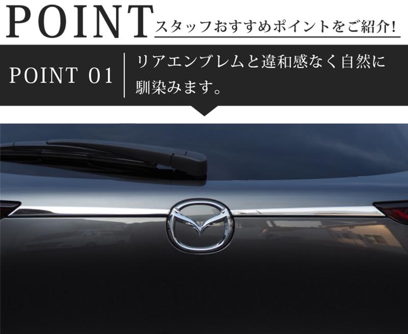 CX-30 リアガーニッシュ 鏡面仕上げ 2P|マツダ MAZDA CX30 高品質ステンレス製 カスタム パーツ ドレスアップ アクセサリー オプション エアロ【予約販売/11月20日頃入荷予定】