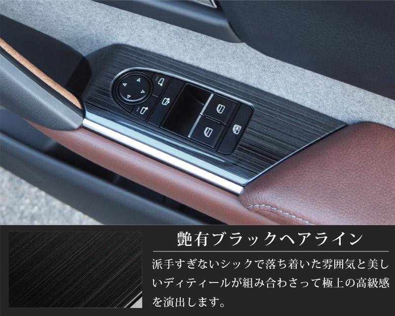 MX-30 ウィンドウスイッチベースパネル 2P|マツダ MAZDA MX30 選べる3カラー 鏡面仕上げ/サテンシルバー/艶有ブラックヘアライン 5AA-DREJ3P 内装 インテリア パネル カスタム 専用 パーツ ドレスアップ オプション