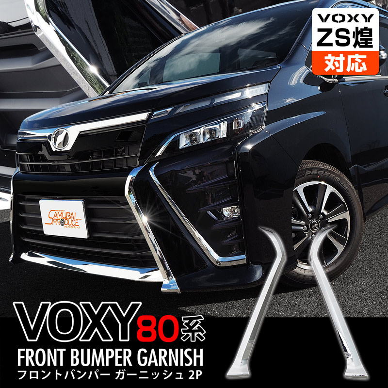 ヴォクシー フロントバンパー ガーニッシュ 2P|トヨタ TOYOTA VOXY 80系 ZS 後期 ロアグリル周り メッキ カスタム 専用 パーツ ドレスアップ アクセサリー オプション エアロ