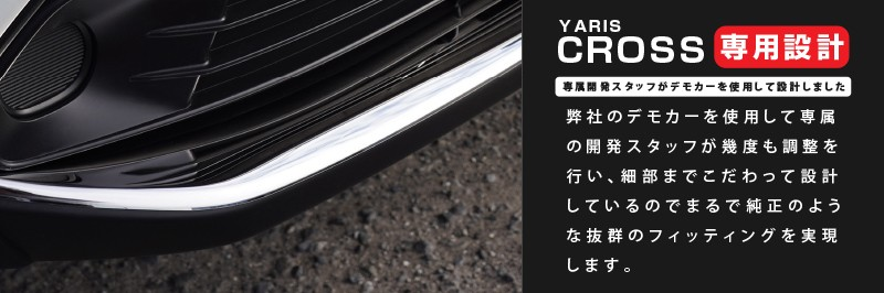 ヤリスクロス フロントリップガーニッシュ 鏡面仕上げ 1P|トヨタ TOYOTA YARIS CROSS 専用 外装 フロント リップ カスタム パーツ ドレスアップ アクセサリー オプション メッキ エアロ