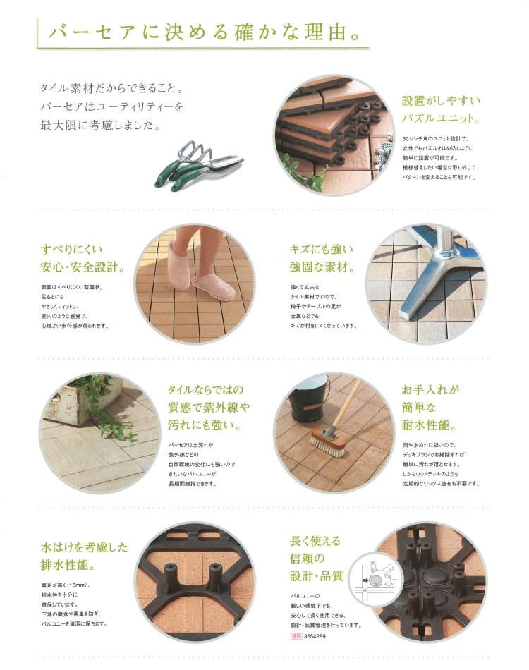 バーセア MKシリーズ(テラコッタ)◆ユニット販売