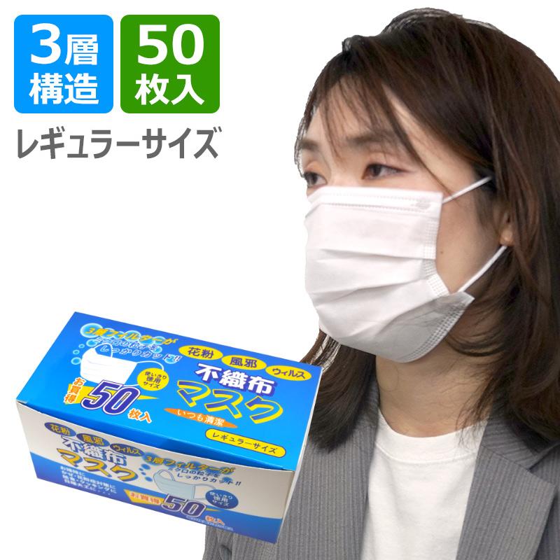使い捨て マスク 50枚入 フェイスマスク ホワイト 3層構造 ウイルス 花粉症 対策 風邪 掃除 料理 クッキング