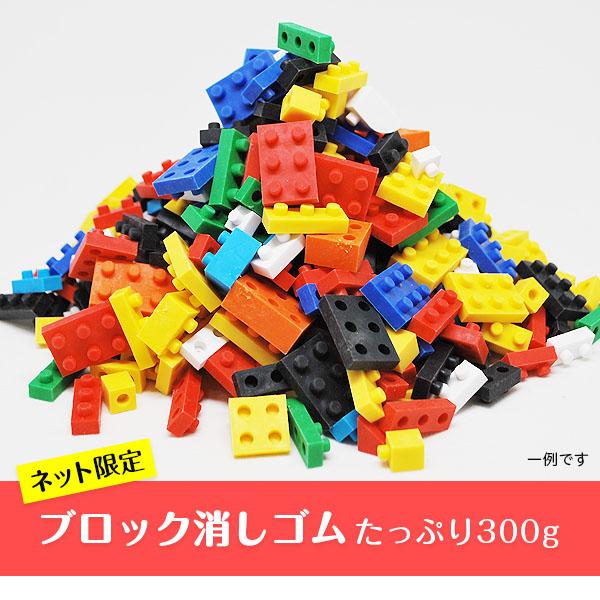ブロック消しゴム 300g【当サイト限定】
