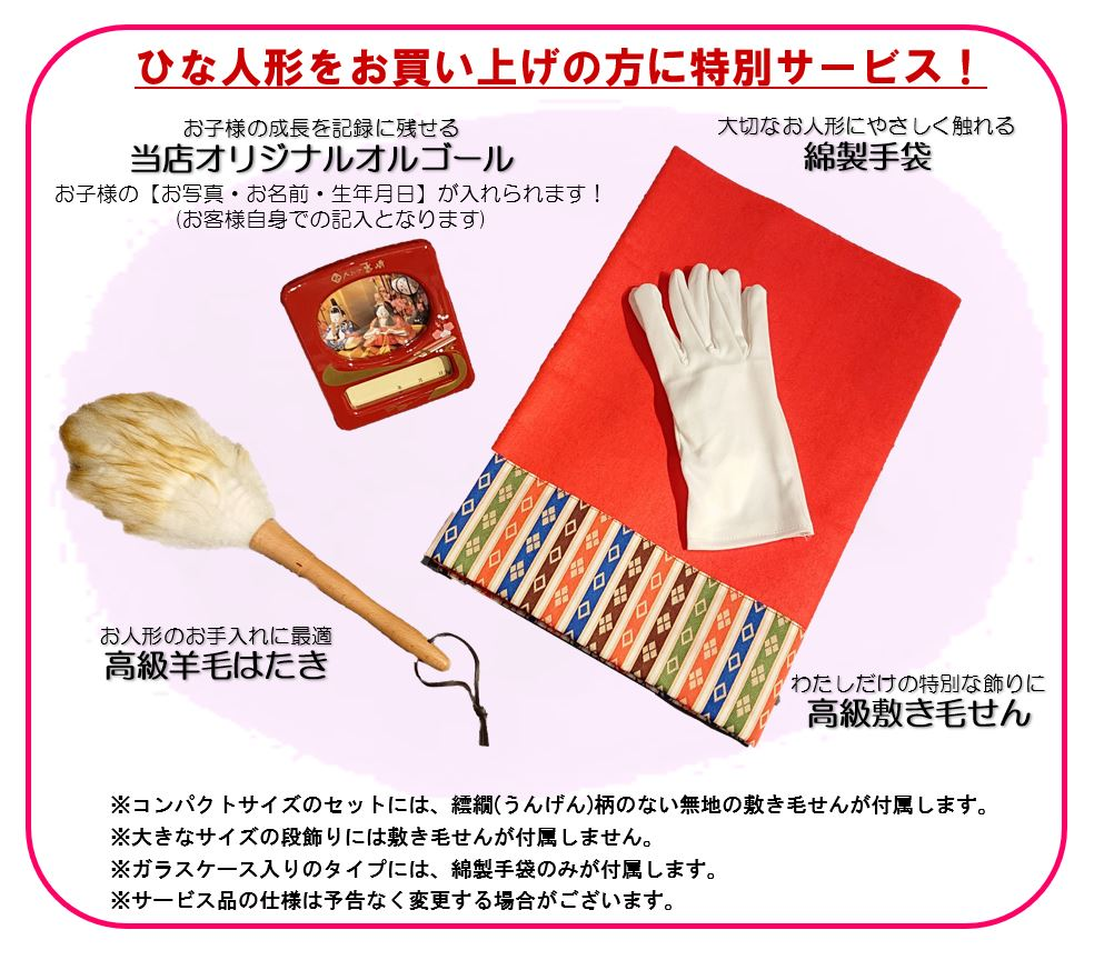 【雛人形】京七番 黄櫨染 五人揃い三段飾り〈小出松寿作〉