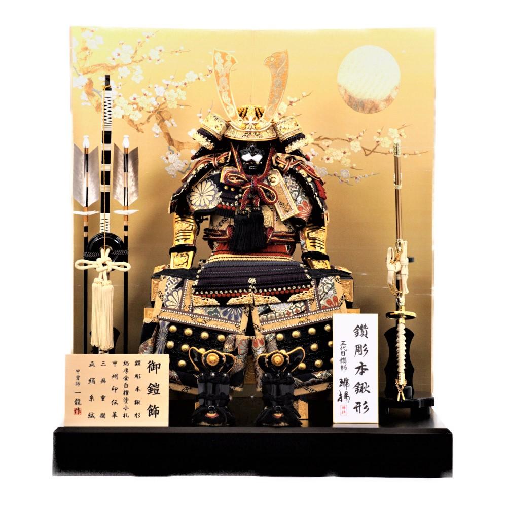 【五月人形】7号 神彩 色々威 鑽彫鍬形 鎧飾り〈一龍作〉
