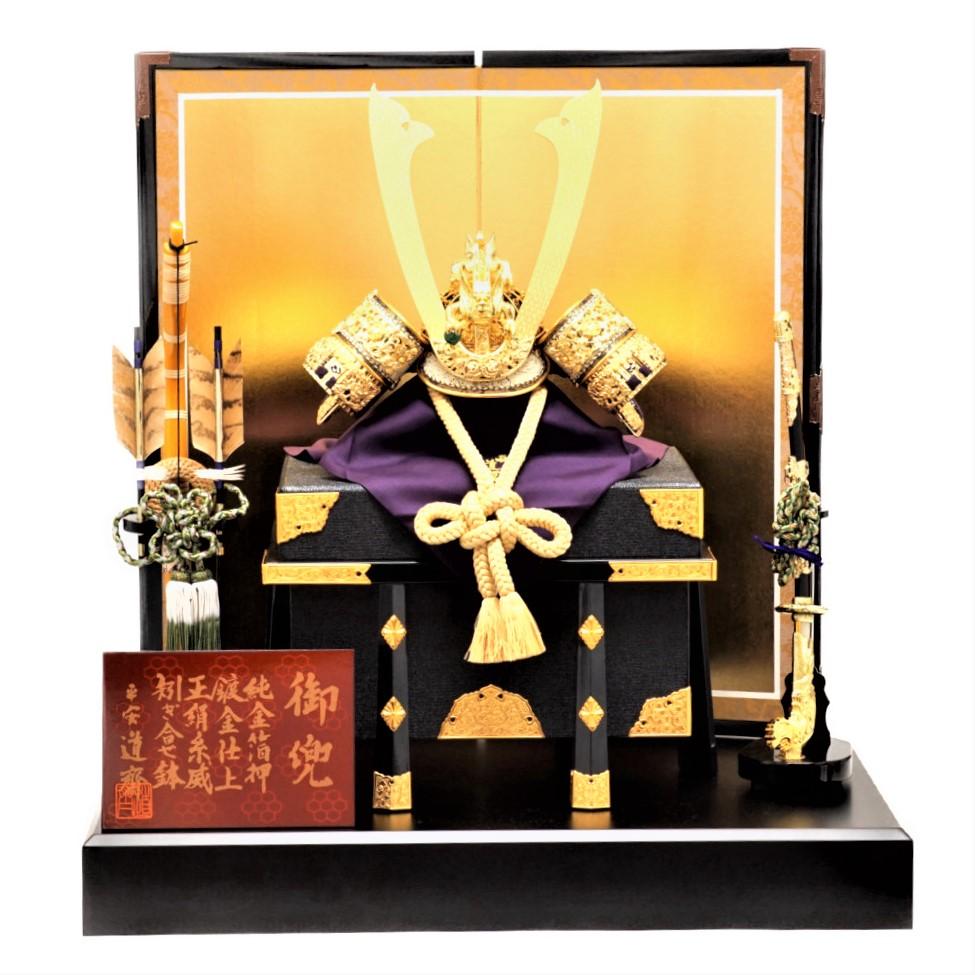 【五月人形】15号 純金箔押総裏 兜飾り〈平安道斎作〉