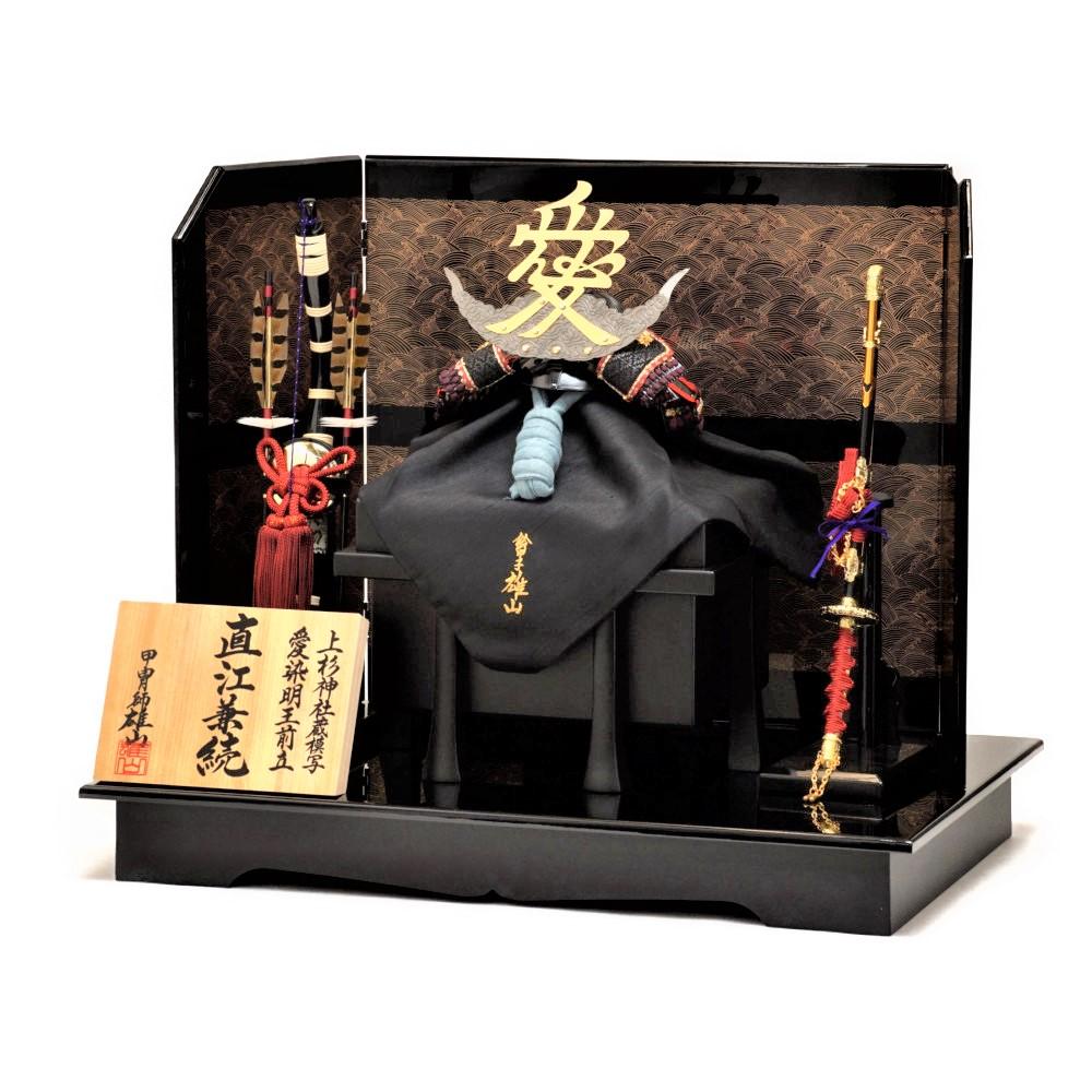 【五月人形】三分之一 直江兼続 兜飾り〈雄山作〉