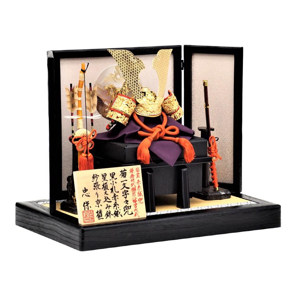 【五月人形】8号 菊一文字 兜飾り〈忠保作〉