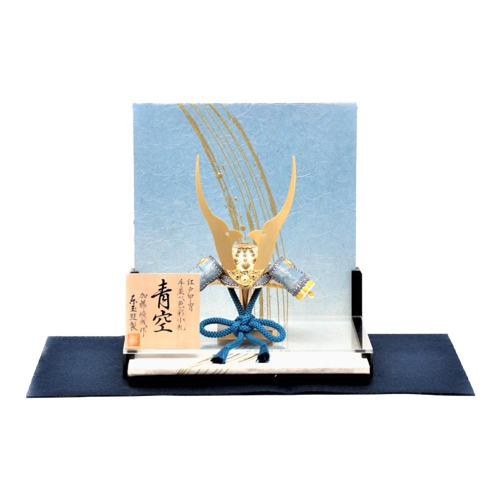 【五月人形】四分之一 青空 兜飾り〈加藤峻成作〉