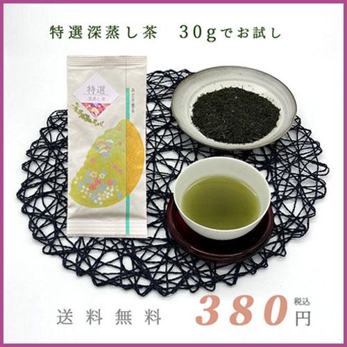 お試し 特選深蒸し茶 30g 【ゆうパケット(メール便)対応】 熟練の茶師がブレンドした本物のおいしい深蒸し茶をお届け!  静岡茶 一番茶 少量 お試しにも!