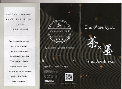 今だけ数量限定ポストカードプレゼント 剣の舞 TsuruginoMai 【茶×墨プロジェクト】 深蒸し茶 100g 5本までゆうパケット(メール便)対応  ハンドドローイング墨絵師『Shu Arakawa』とのコラボレーション 熟練の茶師がブレンドした本物のおいしい深蒸し茶をお届け