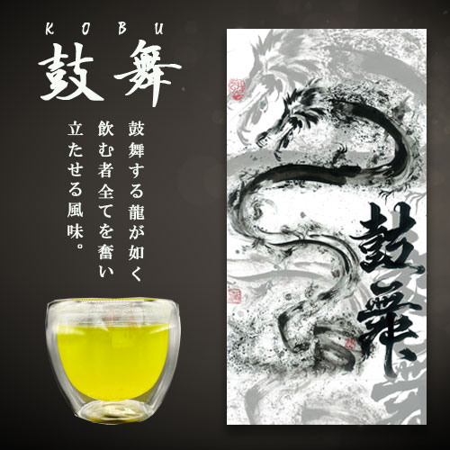 今だけ数量限定ポストカードプレゼント 三ツ圀 Mitsukuni 【茶×墨プロジェクト】 剣の舞 鼓舞 しのび 3本セット ハンドドローイング墨絵師『Shu Arakawa』とのコラボレーション 熟練の茶師がブレンドした本物のおいしい深蒸し茶をお届け!  静岡茶 緑茶 数量限
