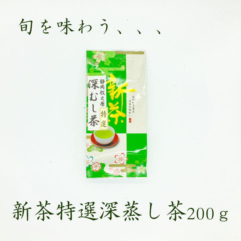 5/2〜発送 新茶特選深蒸し茶 200g 【3本までゆうパケット(メール便)対応】 旬 初物