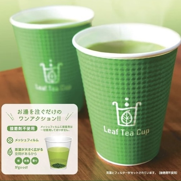 リーフティーカップ 25個入り まとめ買い 牧之原産 深蒸し茶 静岡茶 紙コップ Leaf Tea Cup