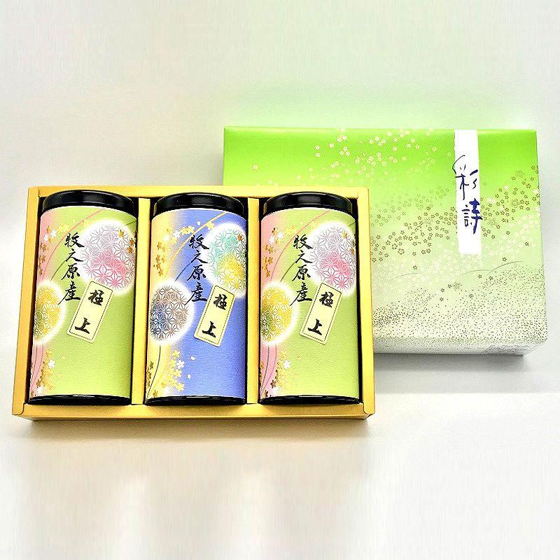 【送料無料】  極上茶 150g 3本 管入り 化粧箱 ギフト プレゼント 贈り物 お中元 お歳暮 熨斗・包装無料! 深蒸し茶 静岡茶