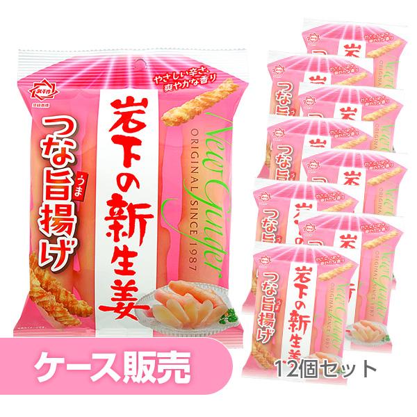 【12袋セット】岩下の新生姜つな旨揚げ