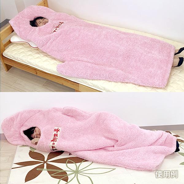 岩下の新生姜気分で昼寝ができる寝袋(大人用)