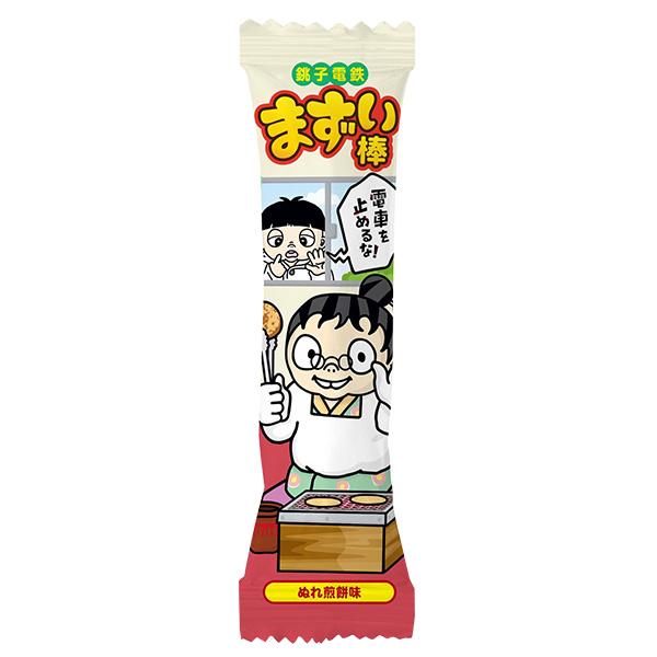 まずい棒 ぬれ煎餅味(10本入り)