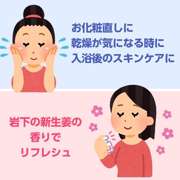 【岩下の新生姜×ル マガザン】ローションミスト(岩下の新生姜の香り) 100ml