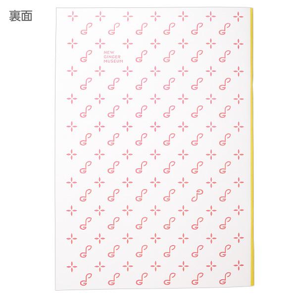 岩下の新生姜ノート(ミュージアムロゴ)[B5]