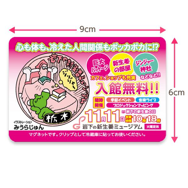 岩下の新生姜ミュージアム オリジナル冷蔵庫マグネット(イラストレーション:みうらじゅん)