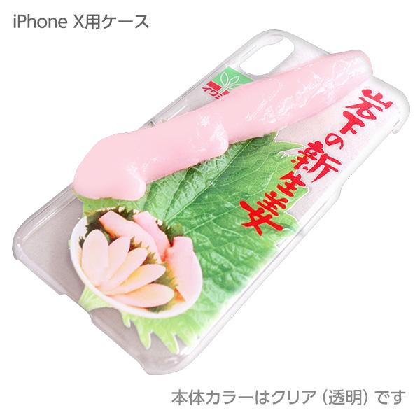 岩下の新生姜 iPhone X用ケース