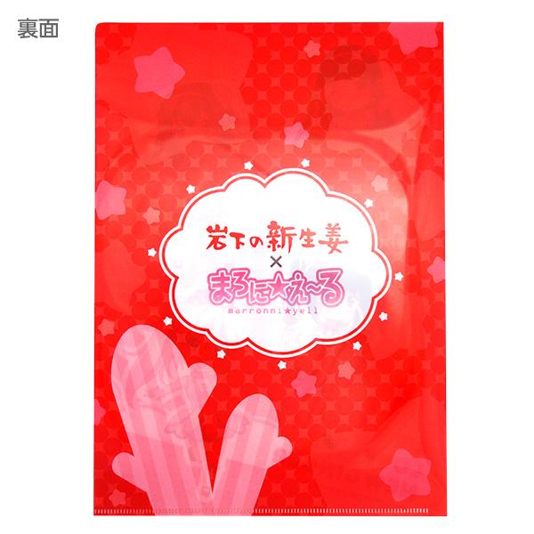 【まろに☆えーる】コラボクリアファイル[A4]
