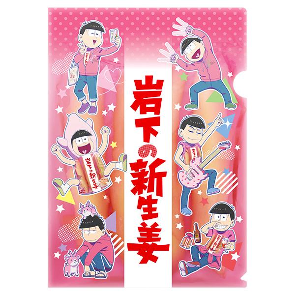 【えいがのおそ松さん】コラボクリアファイル[A4]
