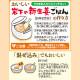【10個セット】岩下の新生姜ごはんの素