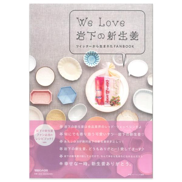 書籍/We Love 岩下の新生姜 ツイッターから生まれたFANBOOK
