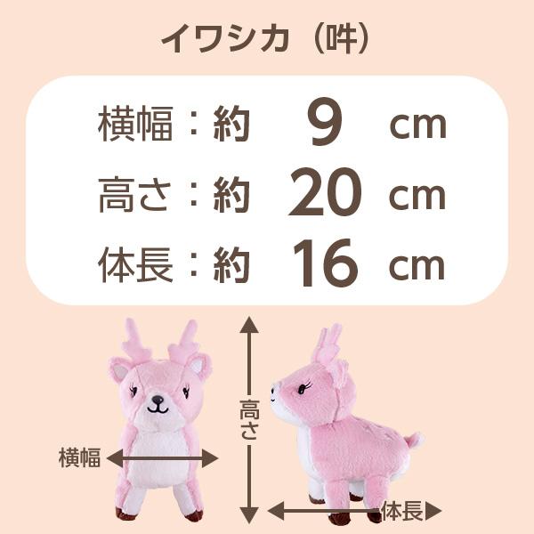 イワシカちゃんぬいぐるみ[阿(あ)・吽(うん)]+ジンジャー神社のパネルセット