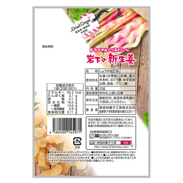 【お得な20袋セット】ドライフルーツみたいな岩下の新生姜