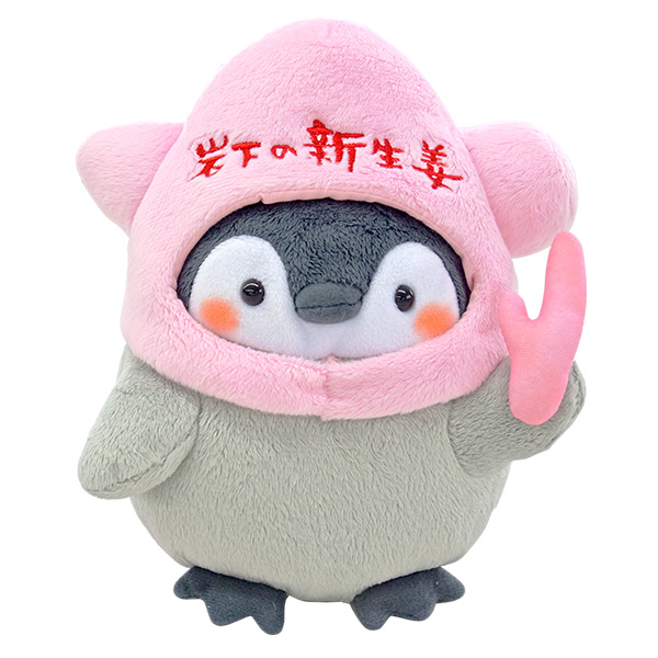 【コウペンちゃん×岩下の新生姜】ぬいぐるみS
