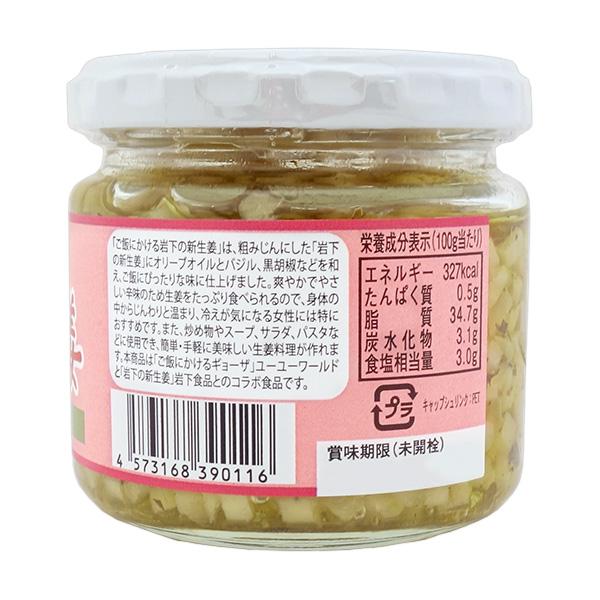 【お得な12個セット】ご飯にかける岩下の新生姜