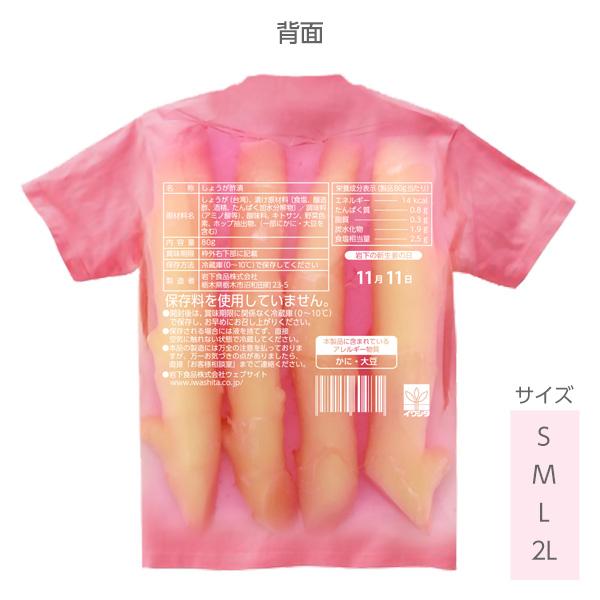岩下の新生姜Tシャツ(フルグラフィック)
