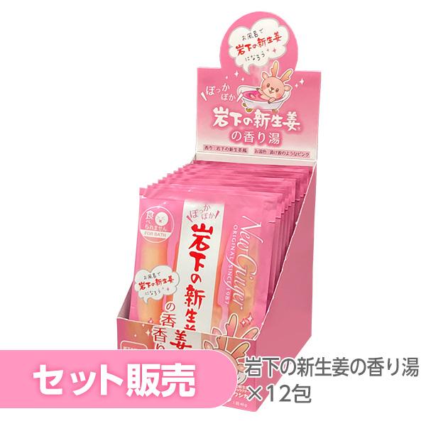【12包セット】岩下の新生姜の香り湯[入浴用化粧品] 40g