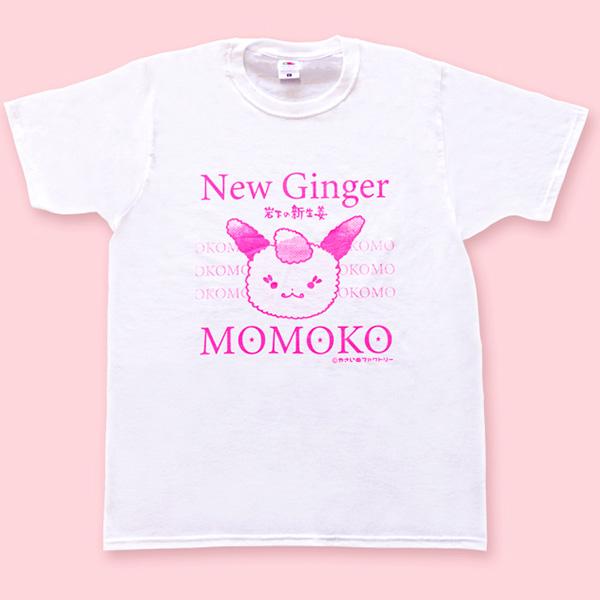 シンショウガ☆モモコ Tシャツ【XLサイズ】