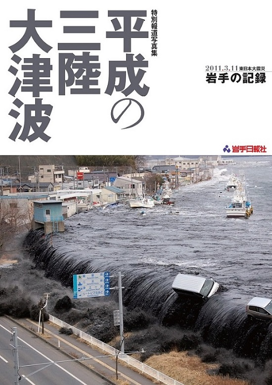 特別報道写真集 平成の三陸大津波