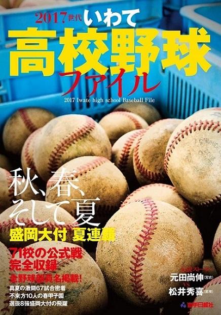 2017世代いわて高校野球ファイル
