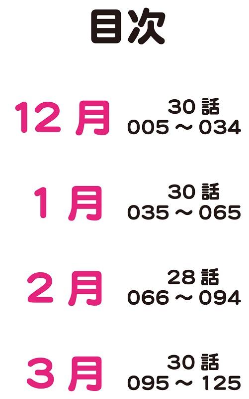 イワさんとニッポちゃん(3)※電子書籍のみ