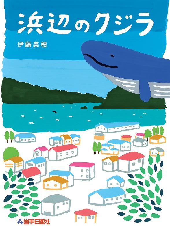 浜辺のクジラ