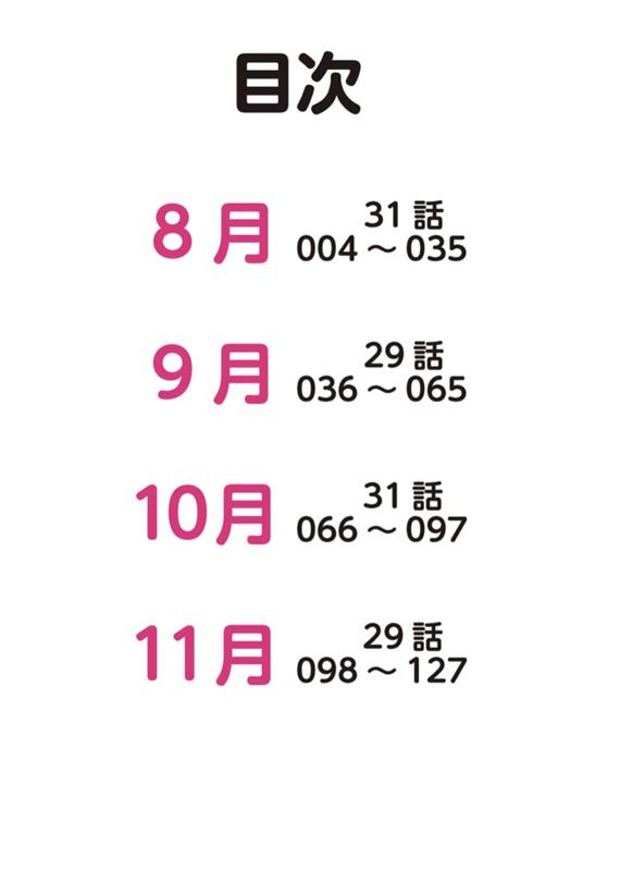 イワさんとニッポちゃん(5)※電子書籍のみ