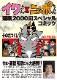 イワさんとニッポちゃん連載2000回スペシャルコミック