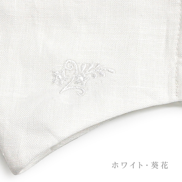 井澤屋 ワンポイント刺繍入り リネンマスク