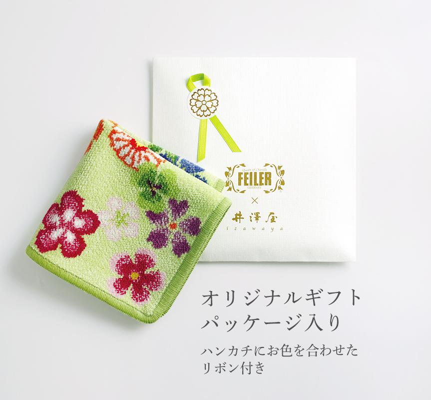 FEILER×井澤屋 花紋様タオルハンカチ「うらら花」グリーン