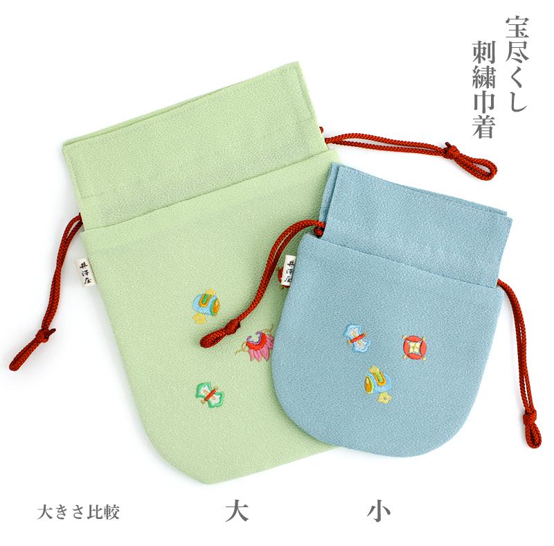 ちりめん刺繍巾着袋「宝尽くし」(小)